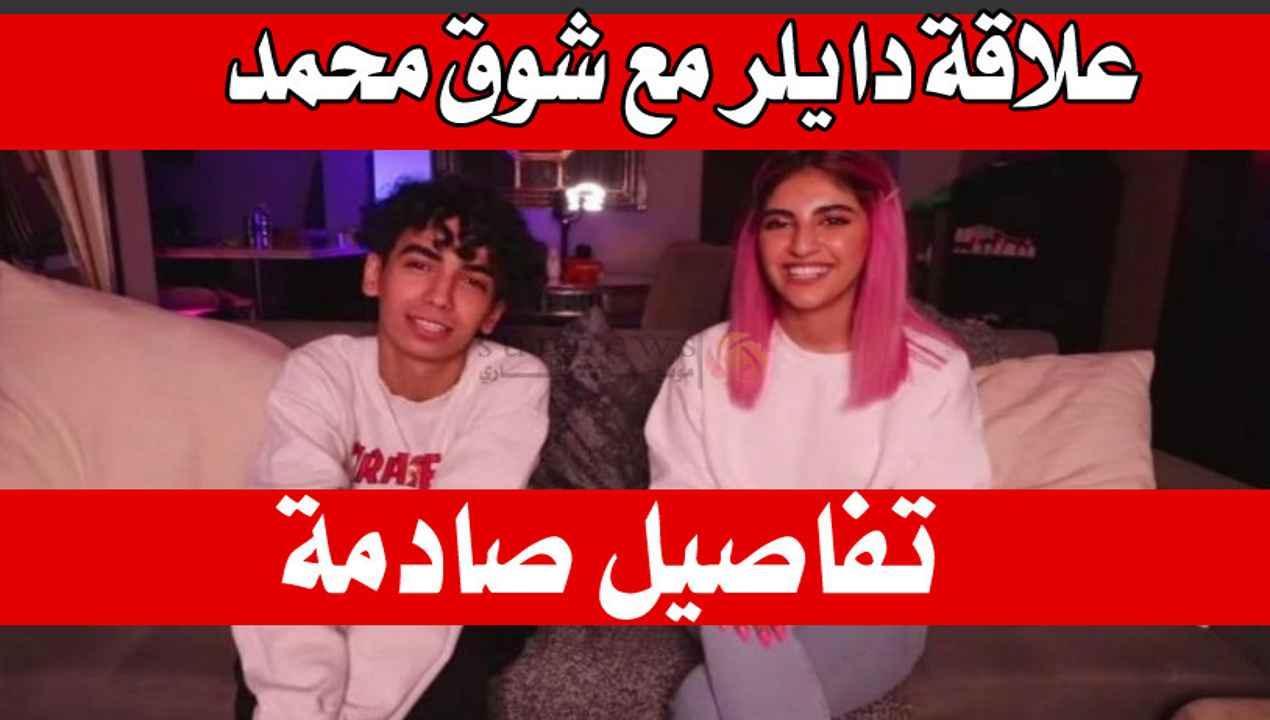 شوق محمد