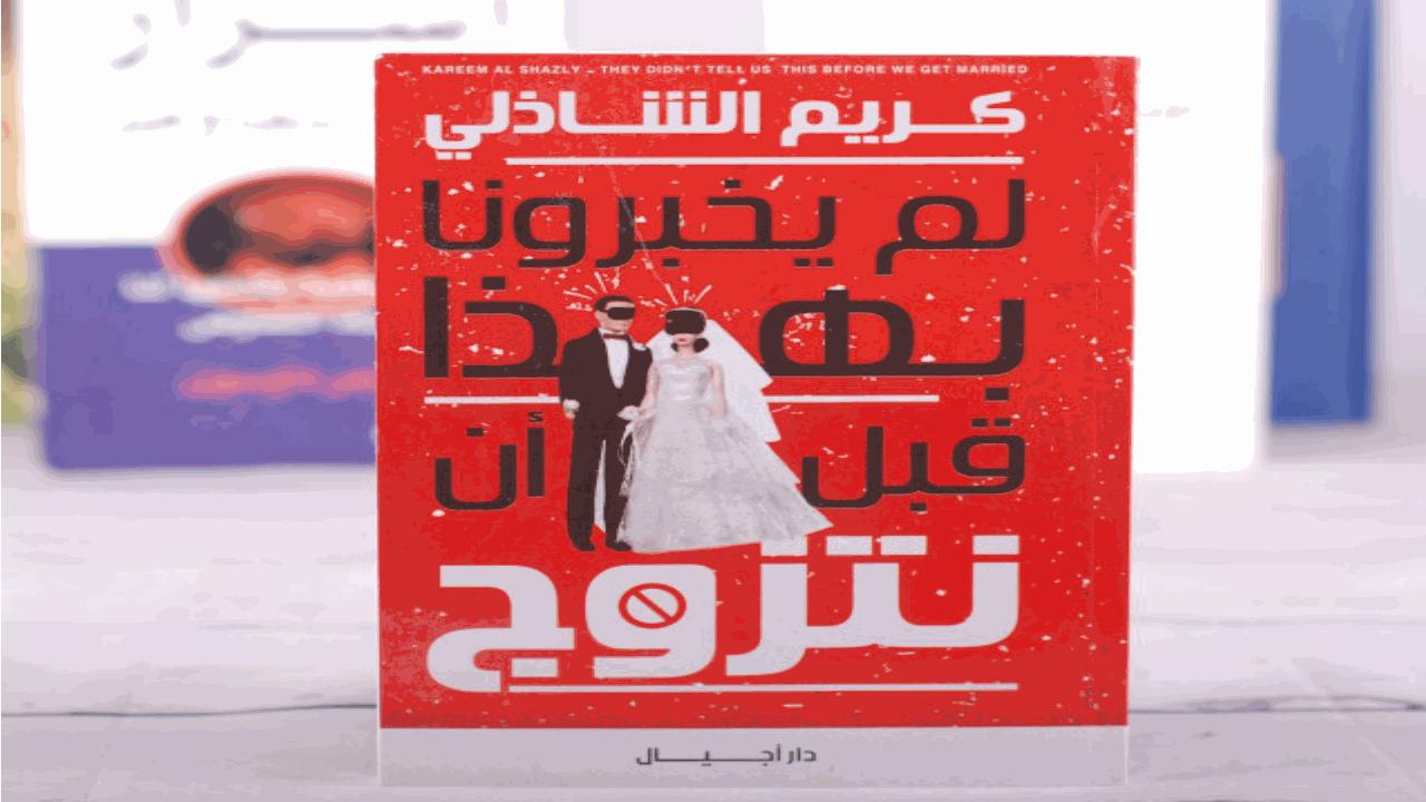 كتاب لم يخبرونا بهذا قبل الزواج pdf